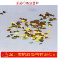 深圳航彩 金葱粉丝网印刷工艺 镭射心形金葱粉