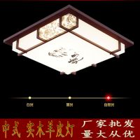 简约实木羊皮灯 中式方形led吸顶灯卧室客厅灯仿羊皮木艺中式灯具