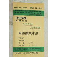 聚羧酸减水剂厂家 混凝土超塑化剂 高性能减水剂
