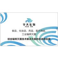 冷冻蔬菜辐照灭菌除霉杀虫请到惠州华大,您可信赖的辐照供应商