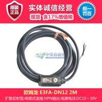 欧姆龙 光电开关 E3FA-DN12 2M圆柱型光电传感器