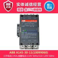 ABB 接触器 A145-30-11 110V 50Hz/110-120V 60Hz(10099060)