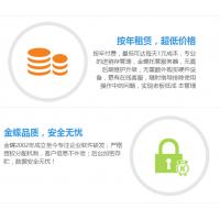 金蝶云会计,精斗云在线会计,友商网手机版财务软件