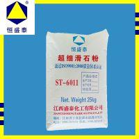 供应1250目工业级超细滑石粉 含硅量60% 填充量大