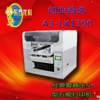 小型平板打印机,经济型平板打印机,A3-1390平板打印机