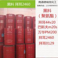 销售巴斯夫Basf聚合MDI--巴斯夫M20S 聚氨酯黑料