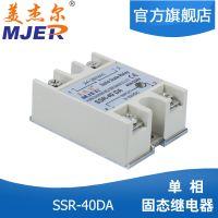 美杰尔 SSR-40DA 单相固态继电器 40A 直流控交流 DC-AC 质保1年