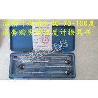 中西(LQS厂家) 酒精比重计 型号:LC32-0-100库号:M340273