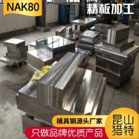 现货东北特钢8407圆钢 SLD8模具钢板材现货加工