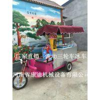濮阳市流动硬冰激凌车哪里有卖【濮阳流动冰淇淋车多少钱一台】