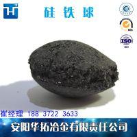 硅铁球 硅铁球价格 供应硅铁球质量优产品全