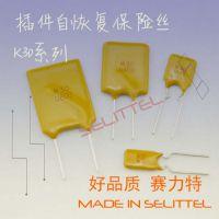 K30系列 插件自恢复保险丝 PPTC 赛力特