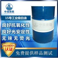 广东 东莞供应 15号工业级白油 纺织润滑油 精密仪器润滑油