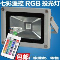 厂家直销LED七彩遥控投光灯自动渐变RGB舞台射灯10W20W30W50W100W