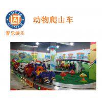广东中山泰乐游乐直供 大型电动游乐设备 迷你穿梭 轨道过山车 动物版爬山车32座迷你爬山车