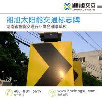 太阳能主动发光标志牌交通警示灯湘旭交安厂家直销