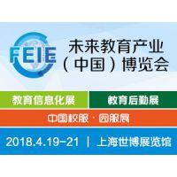 FEIE未来教育产业(中国)博览会