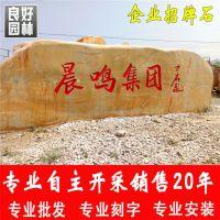良好园林供应惠州园林景观石 2米高黄蜡石 黄石刻字
