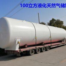 中山市60立方lng储罐尺寸,菏锅,150立方液化天然气储罐查询