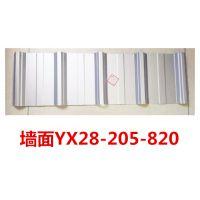 墙面YX28-205-820楼承板规格常用型号