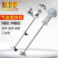 台湾MBP 5加仑移动式涂料搅拌机 50加仑不锈钢油漆搅拌器气动搅拌机防爆