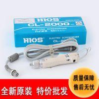 特价批发日本HIOS电动起子螺丝刀220v直插式迷你CL-2000电动工具