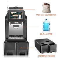 MEROL/美宜侬 意式商用全自动扫码咖啡机 鲜奶咖啡制作