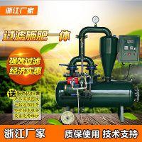 浙江灌溉施肥机厂家 临安雷笋种植水肥一体化设备经济实惠带过滤