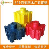 重庆EPP万能积木 益智儿童积木玩具 小型拼搭柔性玩具批发