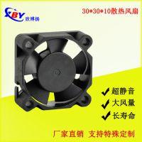 专业生产欣博扬3010风扇 投影仪 微型散热风扇 BY301012HS