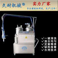 久耐直销 双组份PU发泡机 聚氨酯发泡机 低压发泡机 可定制