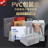 磨砂PVC内裤包装盒 PP透明盒彩印斜纹塑胶制品 pet环保盒子定制