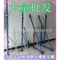钢支撑 斜支撑 可调节支撑 销钉销片 建筑专用钢支撑 单支钢支撑斜撑 厂家直销