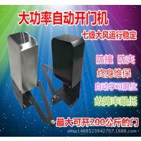 大功率自动开门机 电动闭门器 90度平开 PY-PKM-150