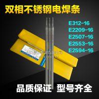 斯米特A1002E312-16S2215E2209-15S2216超低碳双相不锈钢电焊条