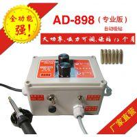 阿尔达AD-898全功能 专业版 便携 速热高效万能手工烫钻点钻机