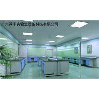 高端实验室家具生产厂家,广州禄米高端实验室品牌
