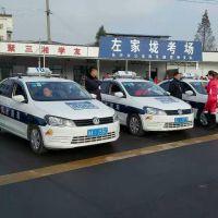 湖南省交安机动车驾驶员培训有限公司