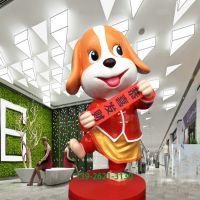 户外玻璃钢狗雕塑 狗年吉祥物摆件 商业街旺财生肖雕塑摆件