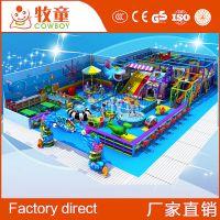 广州牧童定制淘气堡海洋系列室内淘气堡儿童亲子乐园游乐设备厂家直销