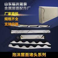 铝镁锰板屋面屋脊檐口泡沫堵头厂家直销