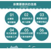 上海七宝古镇搬家公司哪家好/七宝搬场公司/找居新实惠又放心