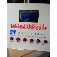 北京三盟 GZBY-2型高压电网综合保护器+全网***低