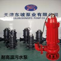 天津东坡100WQR110-10-5.5 耐热潜水排污泵