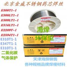 进口不锈钢免充氩焊丝 TGF308焊丝