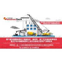 2018中国(北京)国际混凝土制品及装备博览会