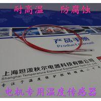 上海坦泼秋尔Pt1000新能源汽车充电枪温度传感器价格实惠 品质上乘