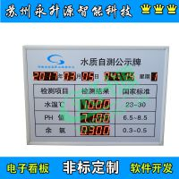 苏州永升源厂家定制170303-4SCX游泳馆水质自测公示牌 泳池PH值酸碱度看板 电子看板