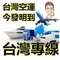 扬州到台湾海运公司 扬州发台湾快递专线