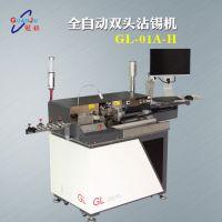 浸锡机 自动浸锡机-双头浸锡机 GL-01A冠钜